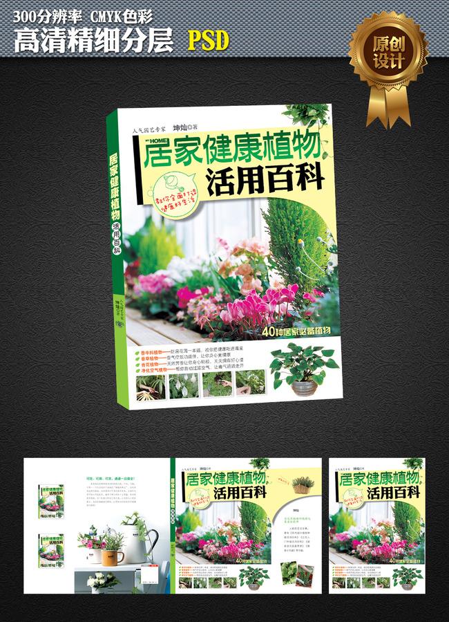 居家健康植物活用百科封面画册设计