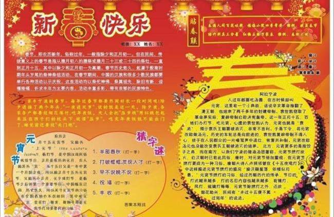 手抄报 报纸 杂志 春节
