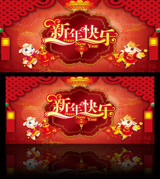 2015新年展板海报设计新年快乐中国年