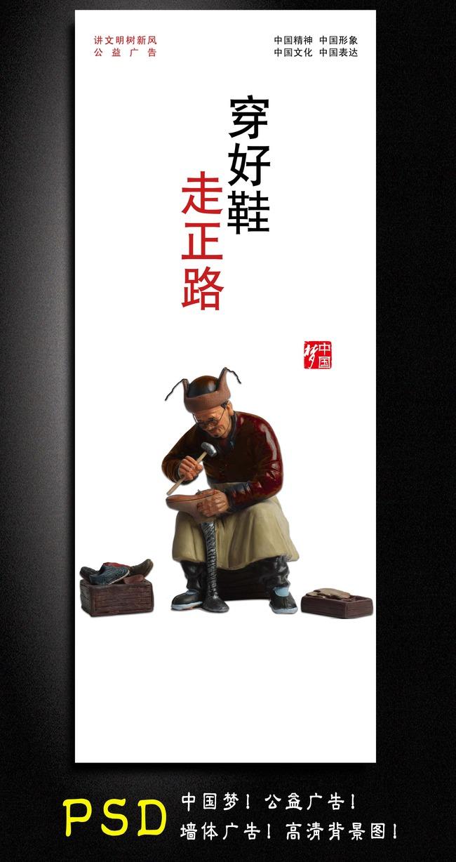 文化海报 公益展板 公益海报 公益文化墙 中国梦 梦 社区文化 社区
