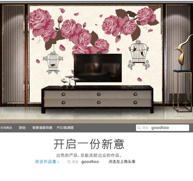 玫瑰 鸟 电视墙背景墙图片下载 电视背景 沙发背景 床头背景 手绘图