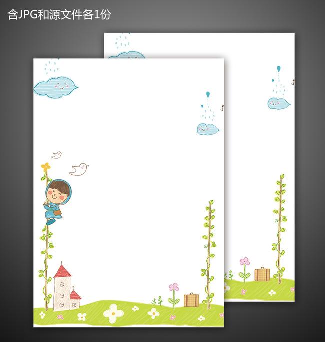 清新可爱手绘卡通信纸儿童素材模板