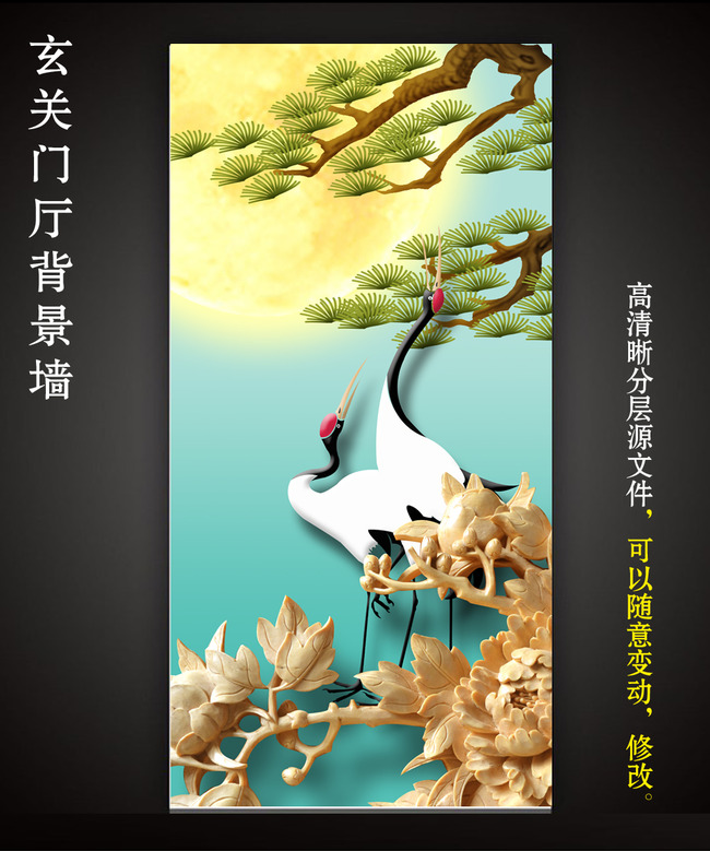 木雕浮雕图月亮圆月松树仙鹤松鹤延年玄关