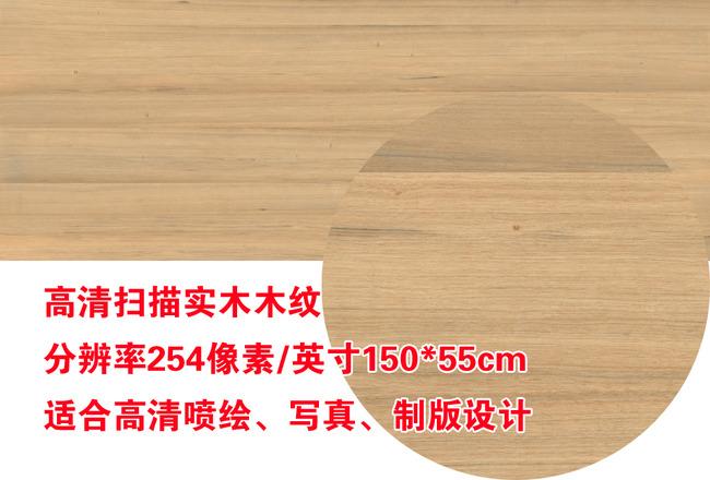 橡木高清木纹文件素材