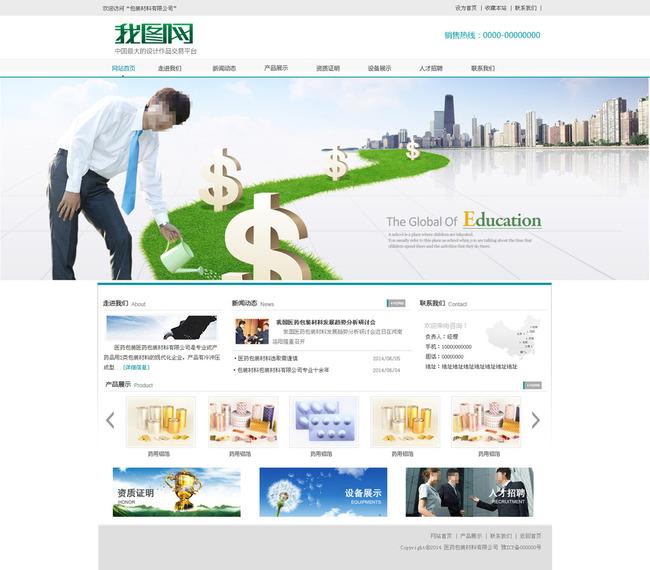 简洁大气企业站中文网站模板