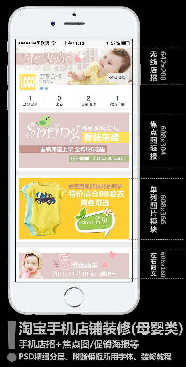 淘宝天猫手机店铺装修无线端店铺装修模板下载(图片:)