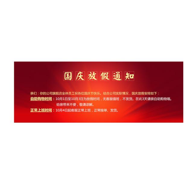 www.fz173.com_国庆放假通知图片模板。