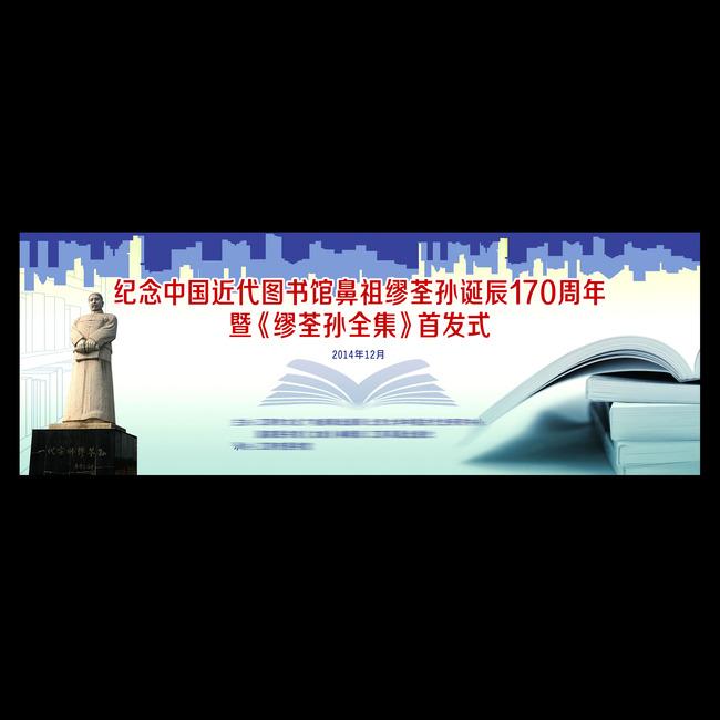 图书馆鼻祖诞辰纪念活动海报素材下载模板下载(图片:)