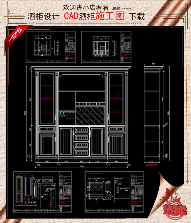 欧式酒柜模板下载(图片编号:13054948)