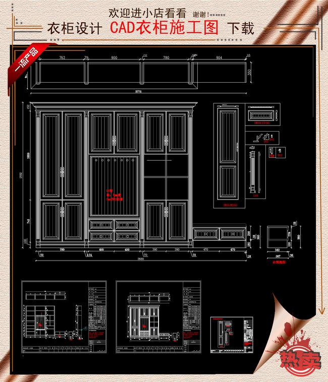 欧式衣柜施工图 衣柜门大样设计图