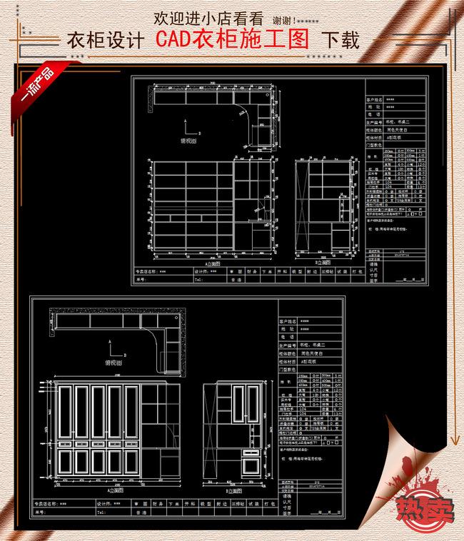 cad欧式衣柜模板下载(图片编号:13054988)
