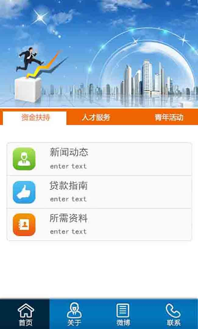 手机app网页设计界面