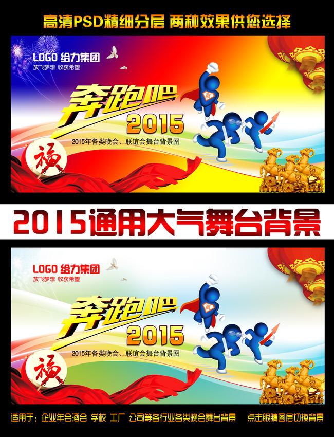 2015迎新晚会背景新年展板海报通用背景模板下载(图片