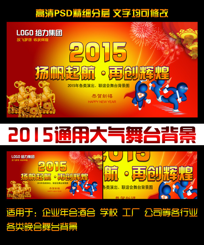 2015新年晚会背景迎新展板海报背景图模板下载 2015新年晚会背景迎新