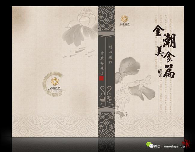 美食书籍封面设计模板下载(图片编号:13061237)_其它