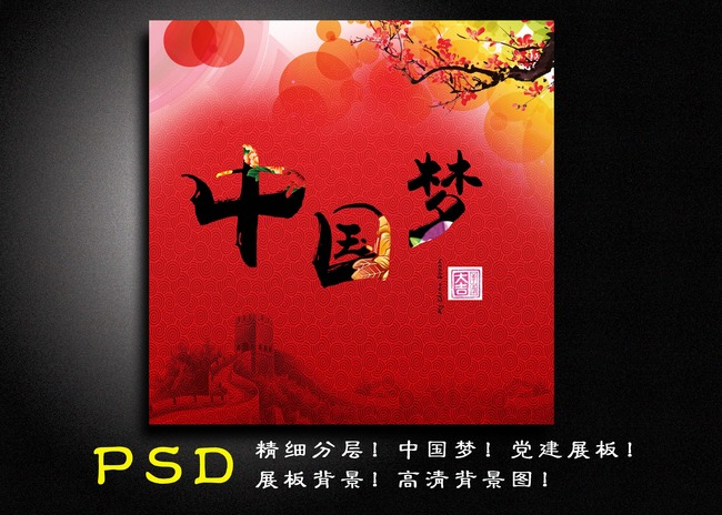 中国梦党建公益文化展板