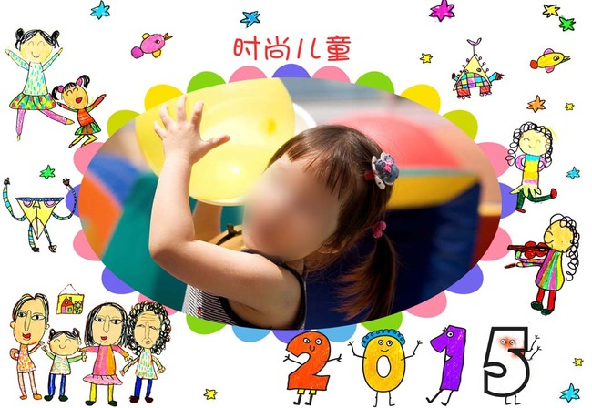 2015年宝宝台历封面模板psd素材