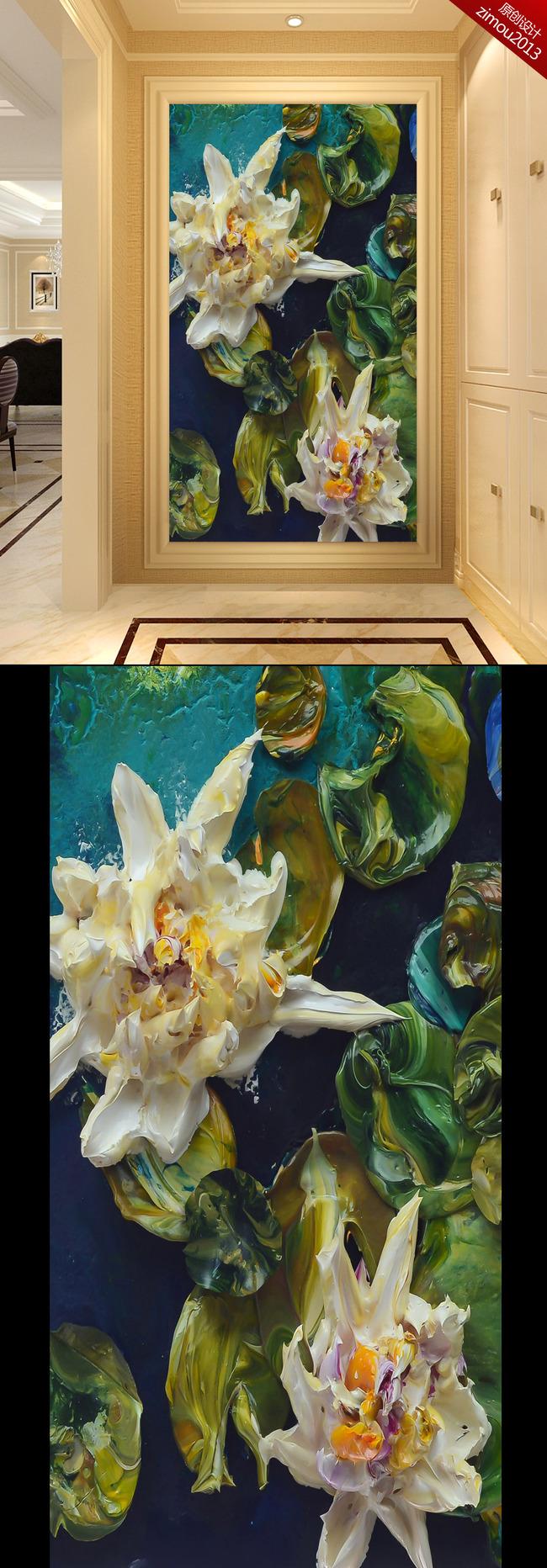 荷塘莲花手绘立体水彩油画玄关过道壁画