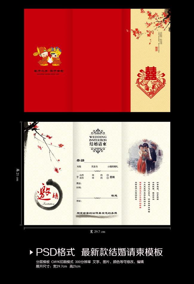 花纹花边 三折式结婚请柬 三折页婚礼请贴 婚礼邀请语传统版范文 psd图片