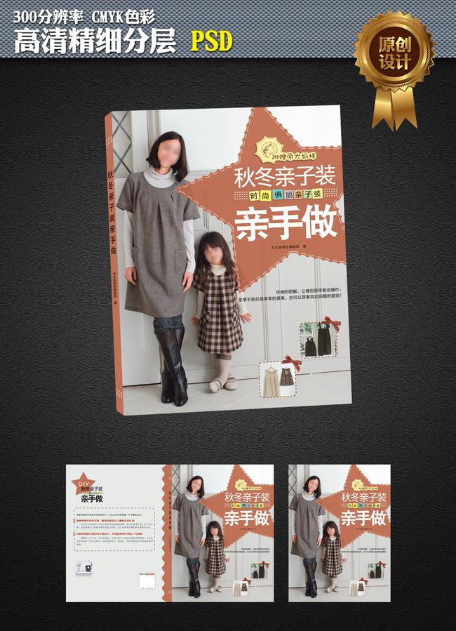 婴幼儿服饰 宝贝衣服 自己动手做衣服 儿童衣帽 封面设计画册书籍封面