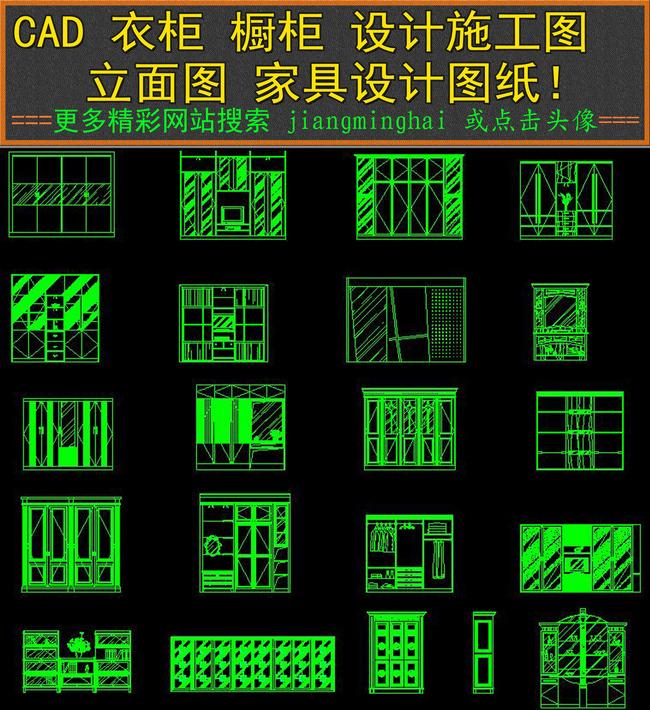 cad衣柜橱柜设计施工图立面图家具设计图片