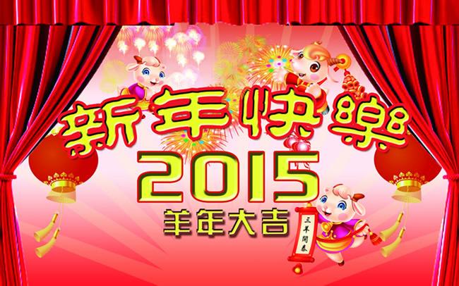 平面设计 2015年新年设计 2015年新年海报设计 > 2015新年快乐海报psd