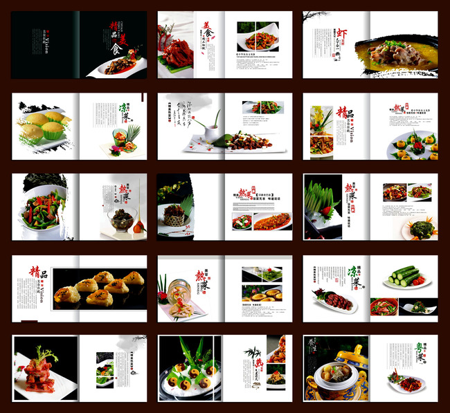 菜谱画册设计模板模板下载(图片编号:13066977)