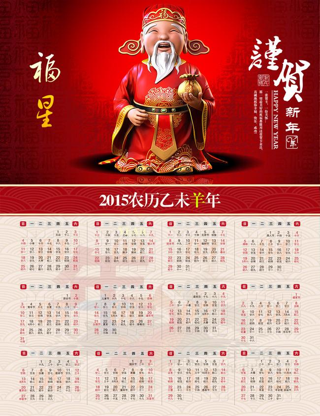 2015羊年福星日历挂历台历psd模板图片