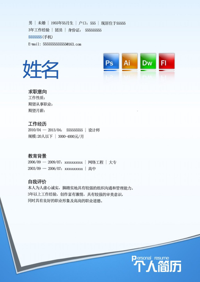 个人简历模板模板下载 个人简历模板图片下载 个人简历模板设计源文件
