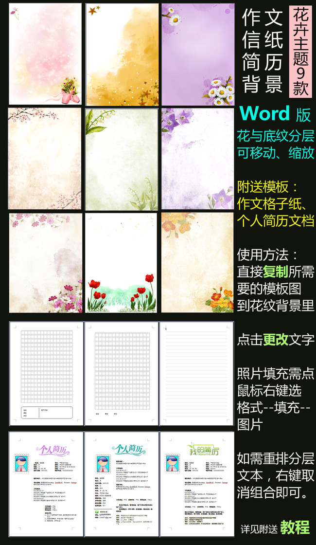 word小报封面作文信纸简历花卉背景分层模板下载(图片