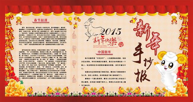 2015新年春节小报手抄报宣传栏psd模板