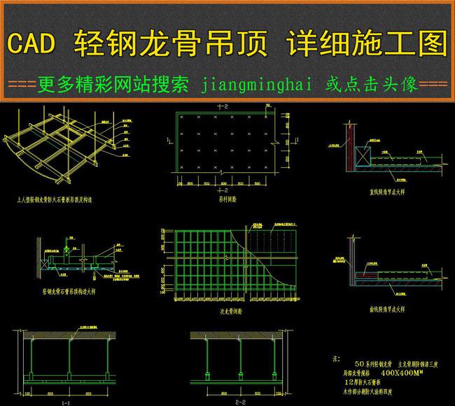 室内设计cad图库 节点详图cad图纸 > cad轻钢龙骨吊顶详细施工图
