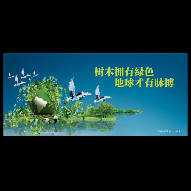 企业环保公益广告牌图片