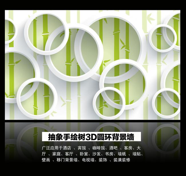 抽象手绘绿色树3d圆环现代简约背景墙