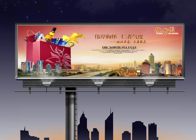 城市购物宣传户外广告牌设计模板