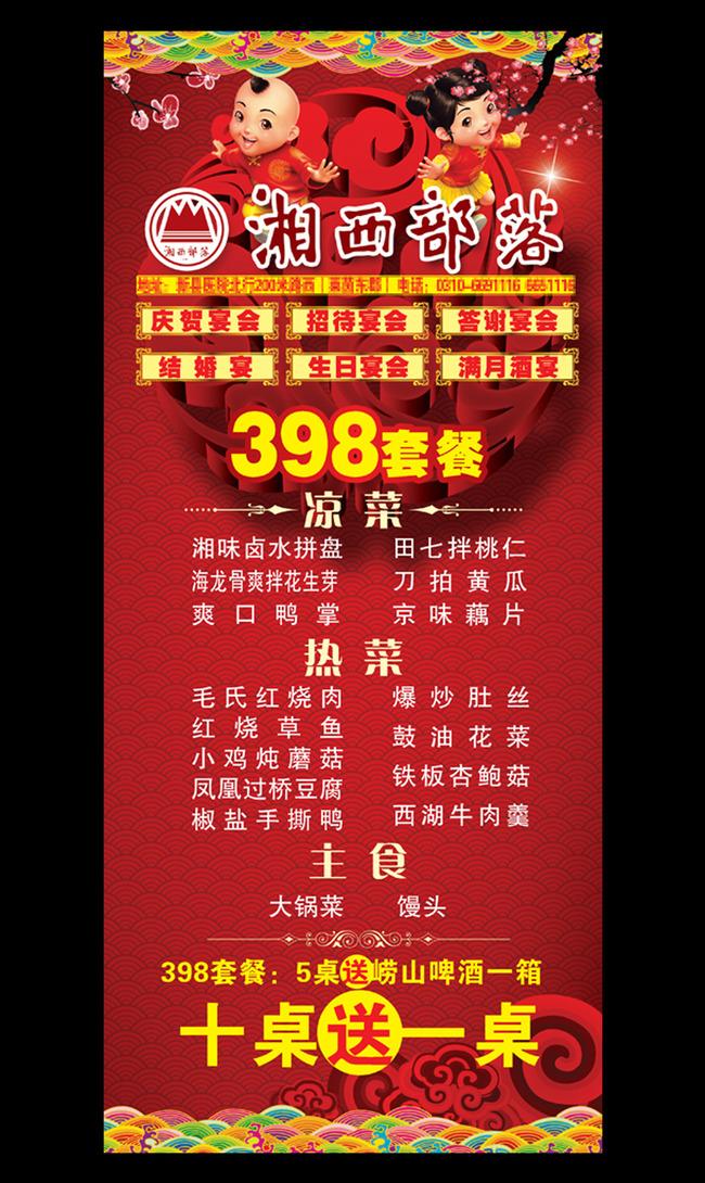 湘西饭店x展架 湘西部落 湘西饭店套餐 饭店菜单展架 饭店节日宣传