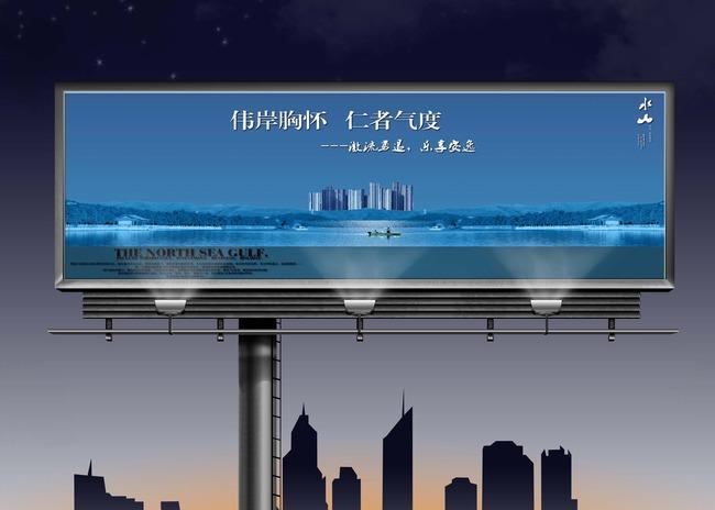 蓝色房地产宣传户外广告牌设计模板图片