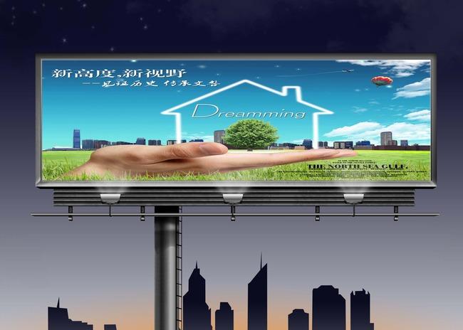 绿色家园户外广告牌设计模板图片