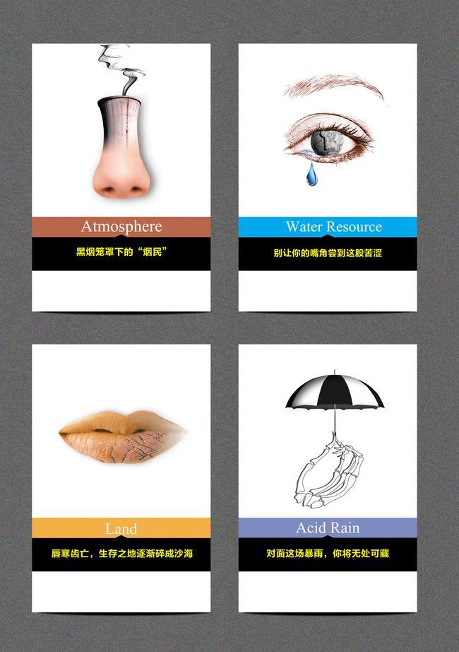 公益广告之爱护环境模版设计图片