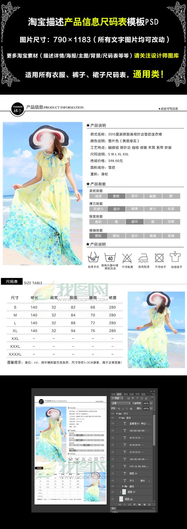 女装服装产品信息尺码表模板下载