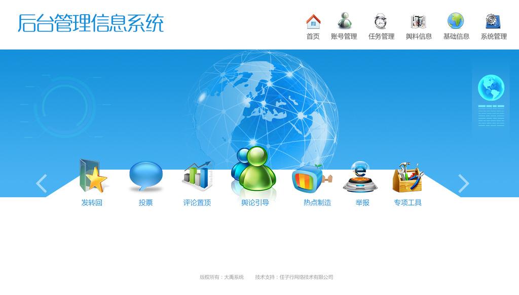 软件登录 后台 ui设计 后台管理ui界面 登陆成功页 默认首页 管理系统