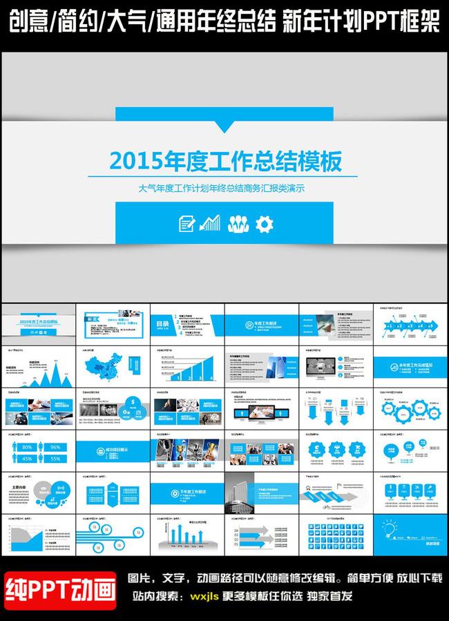 通用2015年度总结新年工作计划ppt模板下载