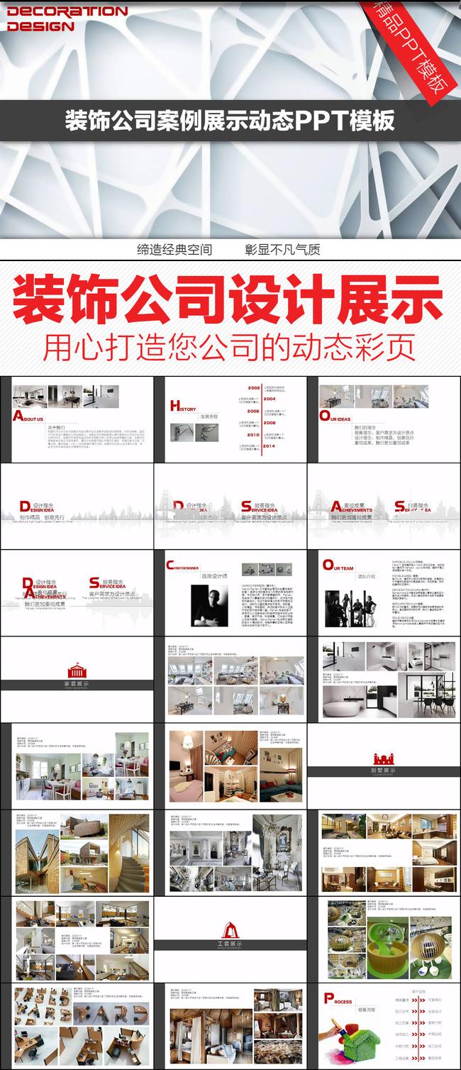 装修公司案例展示室内设计作品集ppt模板下载(图片:)