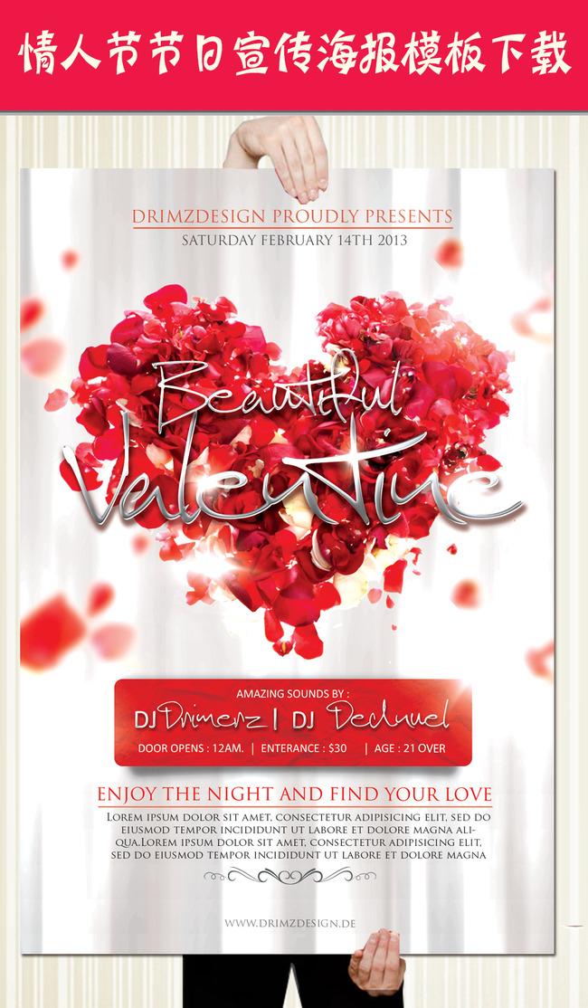 花瓣心形创意唯美情人节海报模板设计图片