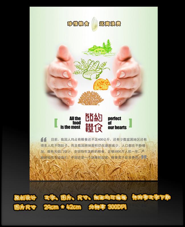 节约粮食文明就餐小贴士宣传海报图片