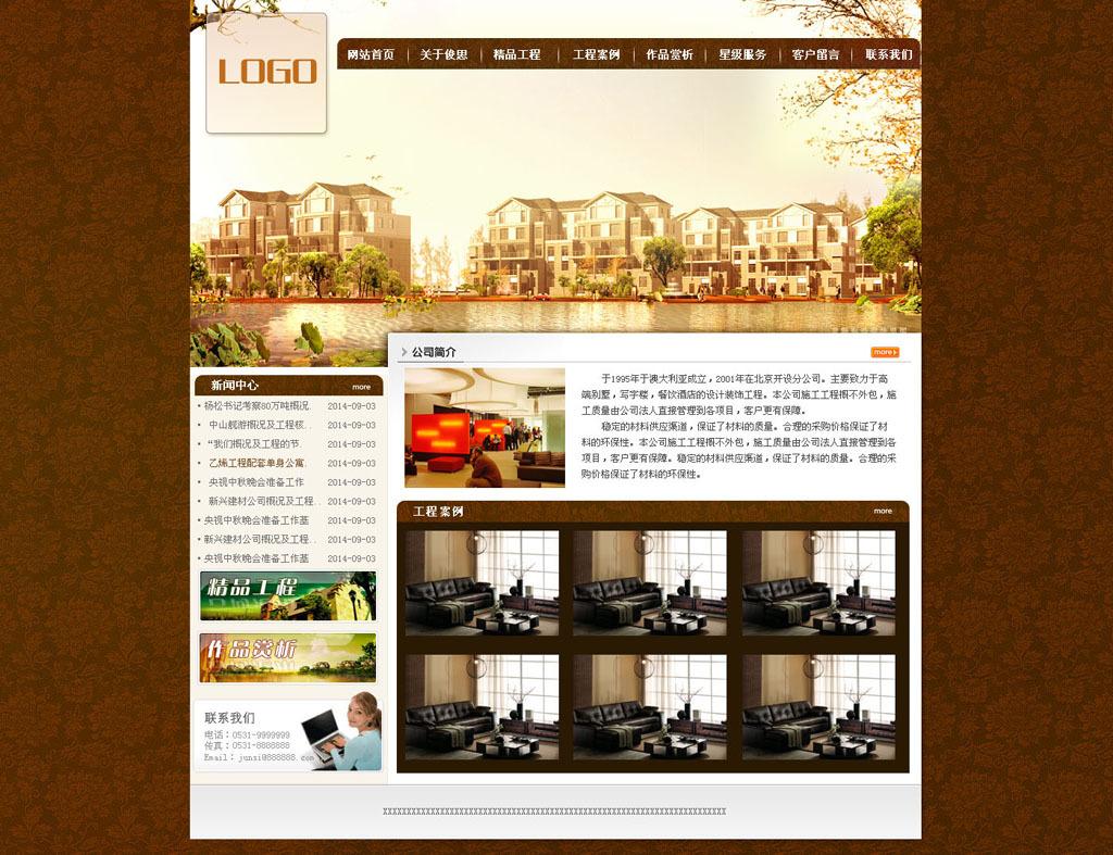 装饰公司企业网页设计效果图