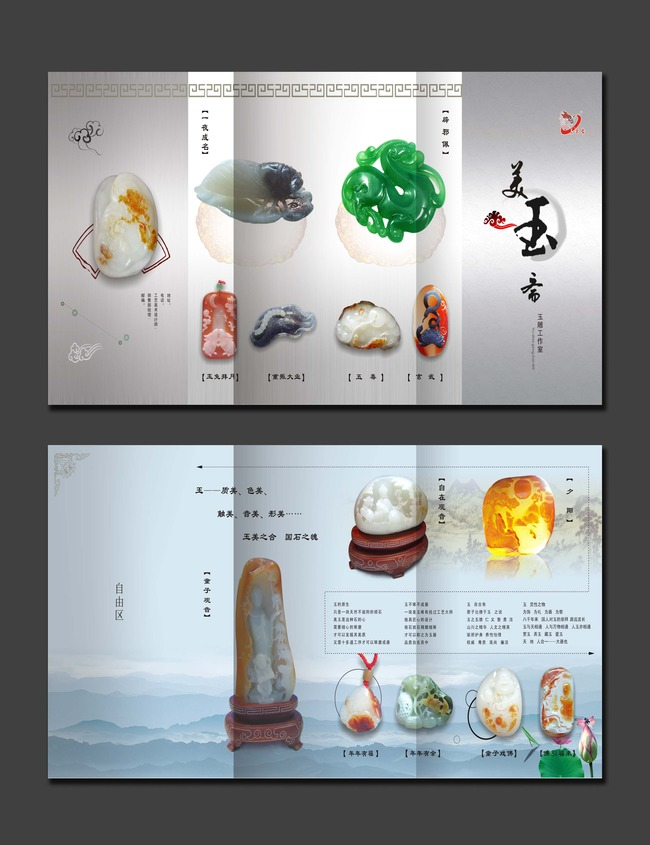 白色中国风玉石宣传三折页设计模板图片