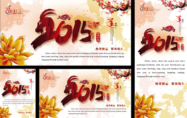 平面设计 2015年新年设计