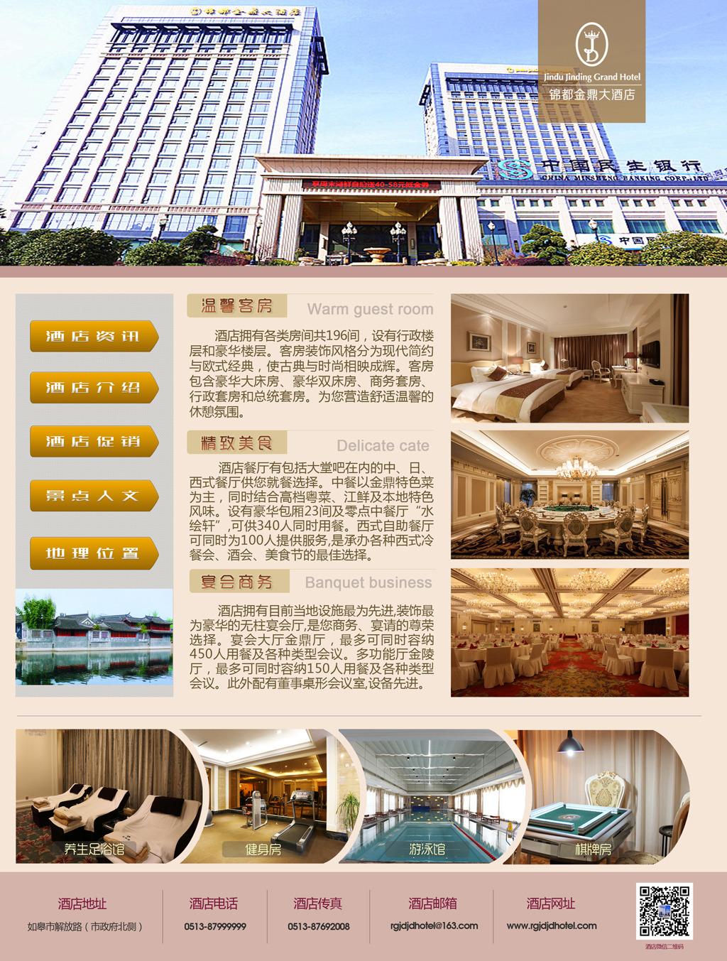 高星酒店网页设计模板psd