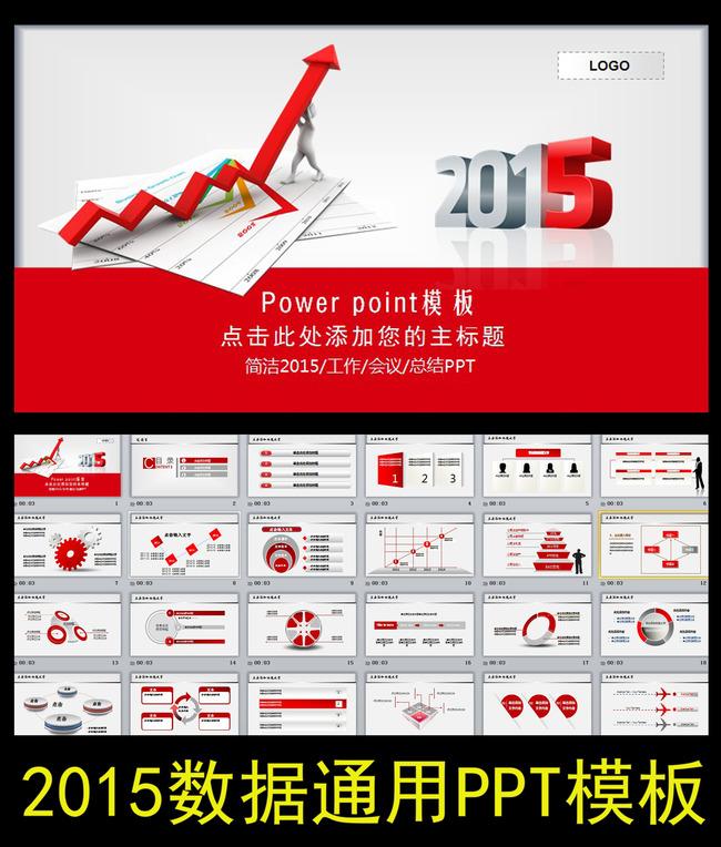 简洁2015年财务报告年终总结ppt模板模板下载(图片:)图片